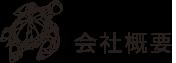 会社概要_静岡・伊豆ダイビングショップフリースタイル