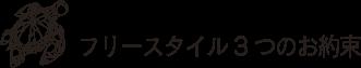 静岡ダイビングショップフリースタイル★ライセンス取得