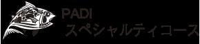 PADIライセンス取得・静岡ダイビングショップフリースタイル