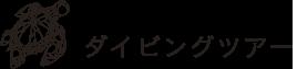 静岡・伊豆ならダイビングショップフリースタイル(浜松、名古屋、藤枝、焼津、磐田、掛川、山梨)★リクエストツアー県下ナンバーワン!