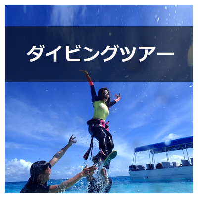 ダイビングツアー