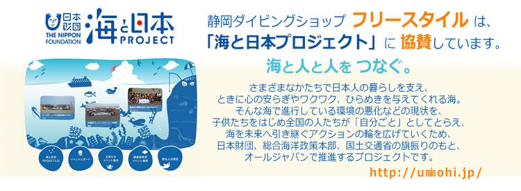 海と日本プロジェクト_静岡・伊豆ダイビングショップフリースタイル