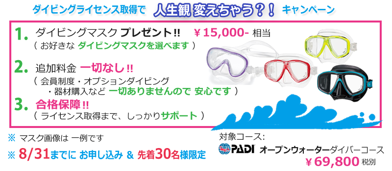 静岡フリースタイル_マスクプレゼントキャンペーン_PADIライセンス取得