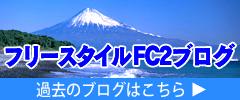 ブログ・静岡ダイビングショップフリースタイル・伊豆、浜松、名古屋、藤枝、焼津、磐田、掛川、山梨
