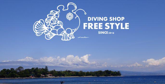 コロナに負けるな! 静岡市のダイビングショップフリースタイルです。
