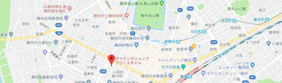 フリースタイル★静岡ダイビングショップ