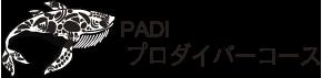 ライセンス取得・静岡ダイビングショップフリースタイル