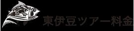 ダイビングツアー・東伊豆