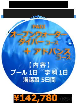 静岡ダイビングフリースタイル_選べるライセンス取得