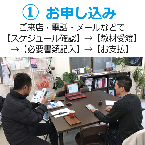 静岡フリースタイル_PADIライセンス取得の流れ